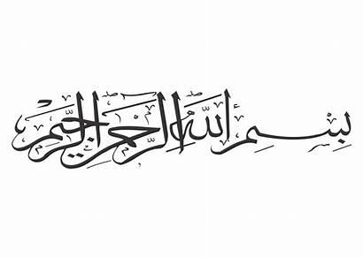 Bismillah Islam Besmele Calligraphy Transparent Arab Gambar