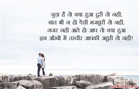 true love shayari  images  hindi   lovers