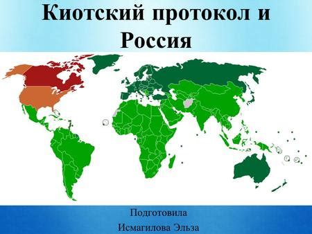 Киотский протокол . энциклопедия кругосвет