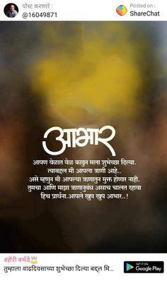 birthday wishes  marathi   searching vadhdivsachya hardik shubhechha  marath