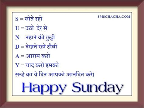 sunday picture msg hindi  picture  whatsapp  facebook
