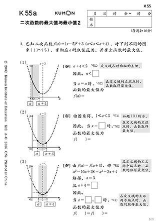 kumon math worksheets level h 423470 myscres