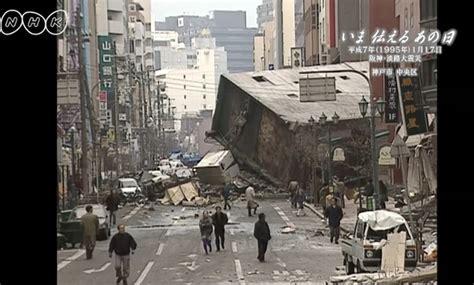 阪神 大震災 震度
