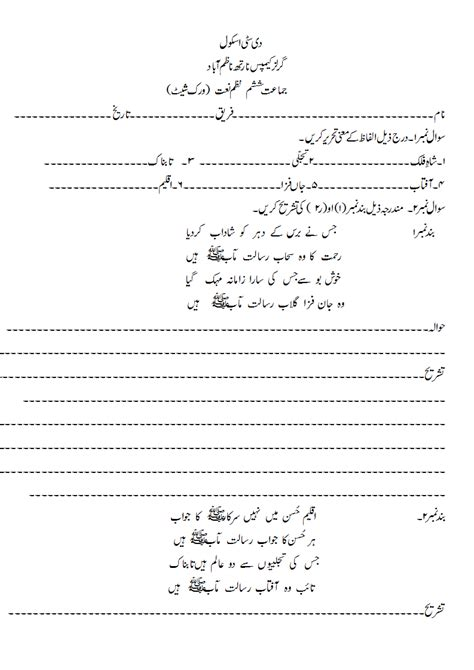 class 6 urdu extension worksheets the city school north