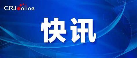 新增本土确诊病例9例 均在云南|云南省|新冠肺炎_新浪新闻