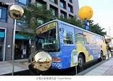 幾米月亮公車~100號幸福首發車!台北「月亮守護幸福城市」裝置藝術 - 景點 - 親子旅遊 - KidsPlay親子就醬玩