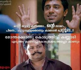 Funny Malayalam Movie Dialogues