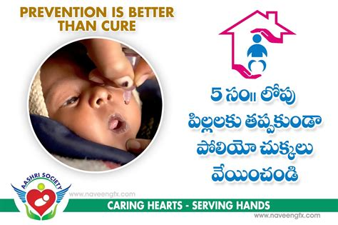 polio awareness telugu slogans  posters  downloads