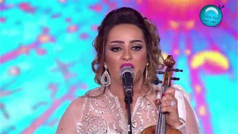Zina Daoudia Hd 2017 الداودية