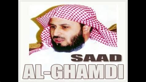 Sourat El Kahf # 18 # Saad El Ghamidi !!! سورة الكهف صوت