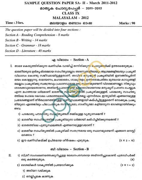 cbse sle papers for class 9 and class 10 sa2