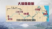 「預言12災!」中國龍脈長江遭阻斷 三峽大壩已釀11災 | 國際 | 三立新聞網 SETN.COM