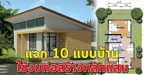 ไอเดีย 10 แบบบ้าน ใช้งบก่อสร้างเพียงหลักแสน