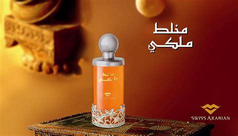 mukhalat malaki swiss arabian cologne  fragrance  men