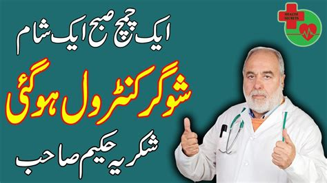diabetes treatment sugar ka ilaj type  diabetes