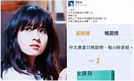 """空靈系美女連俞涵 晉升作家緊張""""秒睡王""""竟失眠! - 華視新聞網"""