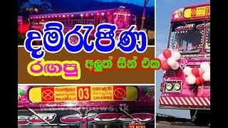 dam rejina bus video mp gp full hd