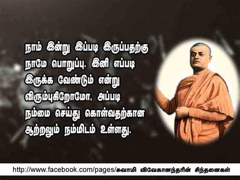 swami vivekananda swami vivekananda tamil