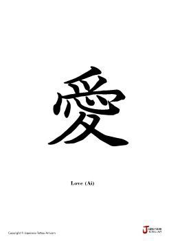 japanese word  love tattoo kanji designs