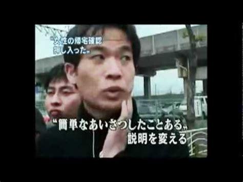 江東 マンション 神隠し 殺人 事件