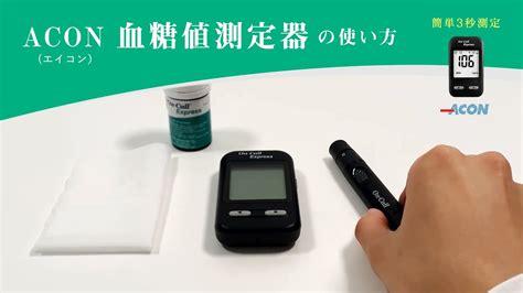 Acon 血糖 値 測定 器