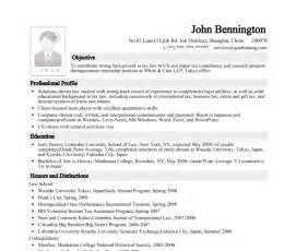 firm internship resume resume template for firm internship 英文简历模板 深圳人才网0755rc