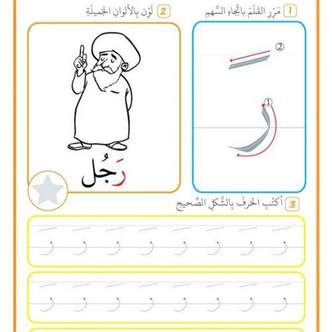 letters  fatha worksheets archives lugati