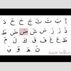 Arabic For Beginners Lesson 2 Pronouncing Letters With Fatha Youtube