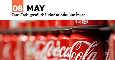 8 พฤษภาคม Coca-Cola สูตรต้นตำรับถือกำเนิดขึ้นเป็นครั้งแรก - วันนี้ในอดีต