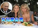 驚! 俄國總統普丁女兒的前男友是台灣人 - 華視新聞網