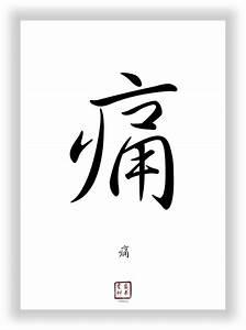 Japanisches Zeichen Für Glück : schmerz chinesisches japanisches schriftzeichen zeichen symbol ~ Orissabook.com Haus und Dekorationen