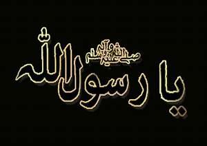 Bahar-e-Durood O Salam: Ya Allahﷻ Ya RasoolAllahﷺ