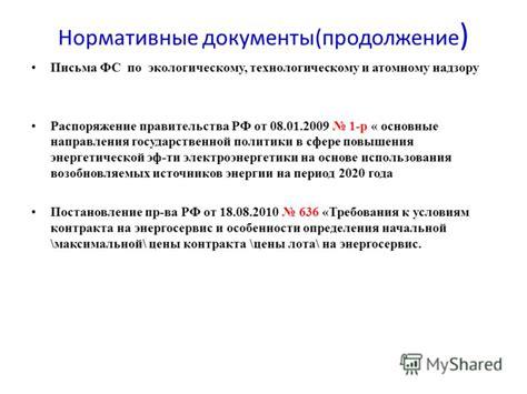 Разъяснения Минэнерго России По отдельным вопросам применения законодательства Российской Федерации в части проведения энергетического.