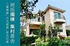 豪宅王-台灣最大豪宅入口網站