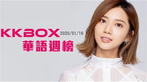 Kkbox is a software program developed by kkbox taiwan co. 2020.01.16 KKBOX 華語單曲週榜排行榜 Taiwan C-POP Music Chart ...