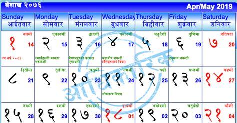 nepali calendar nepali calendar nepali patro