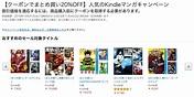 【Kindle】人気漫画が「まとめ買い」で20%オフ、11月4日(日)01:59 ...