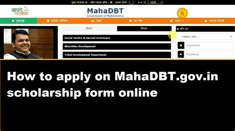 how to apply on mahadbt gov in scholarship how to fill