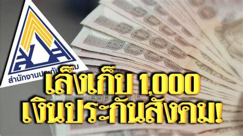 เล็งเก็บเพิ่มเงินสมทบประกันสังคม จาก 750 บาท เป็น 1,000 ...