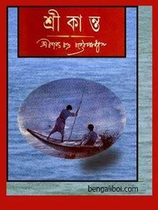 srikanto  saratchandra chattopadhyay bengali