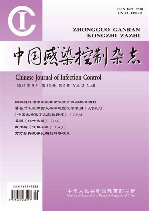 2020年RCCSE中国学术期刊排行榜_临床医学(4)