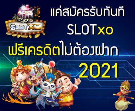 Slotxo ฟรีเครดิตไม่ต้องฝาก 2021 แค่สมัครก็รับเครดิตฟรี ...