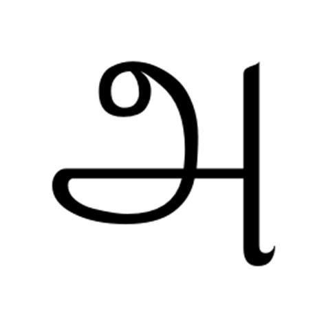 tamil letter  unicode character ub