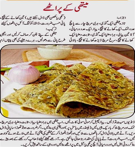 Cooking Recipeshealth Tips In English And Urdu Methi