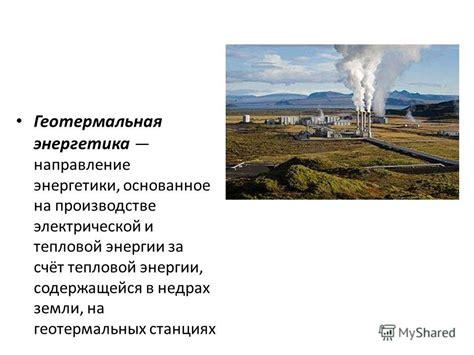 Геотермальные электростанции дают человечеству.