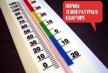 Какая температура должна быть в квартире и доме