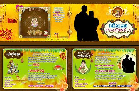 wedding invitation card psd templates