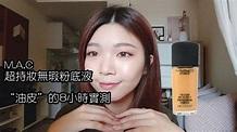 【彩妝】M.A.C 超持妝無瑕粉底液 /油皮的8小時實測/華泰名店城聖誕樹/vlog - YouTube