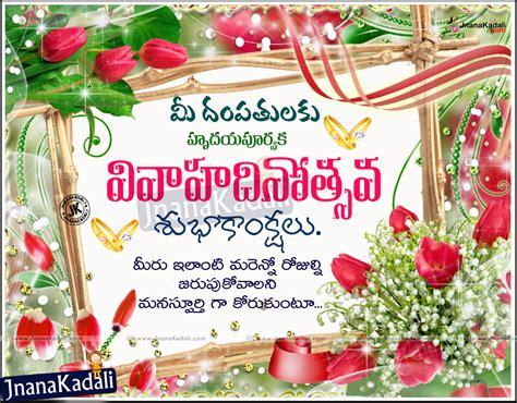 happy marriage day   telugu  marriage kavithalu jnana kadalicom telugu quotes