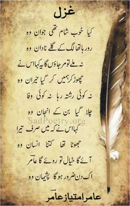 Urdu Ghazal Shayari and SMS | Sad Poetry.org